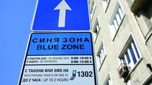 синя зона