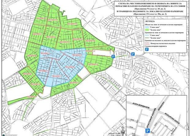 синя и зелена зона
