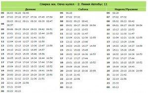 jk-ovcha-kypel-2-bus-11
