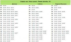 jk-ovcha-kypel-bus-45