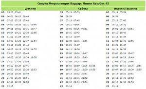 metro-vardar-bus-45