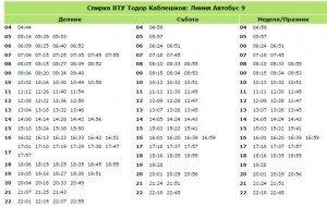 vty-todor-kableshkov-bus-9