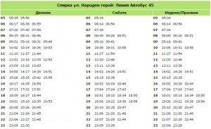 yl-naroden-geroi-bus-45