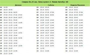 bl-25-jk-ovcha-kypel-2-bus-60