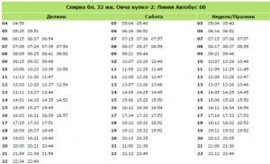 bl-32-jk-ovcha-kypel-2-bus-60