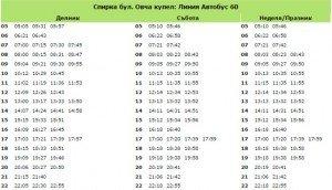bul-ovcha-kypel-bus-60