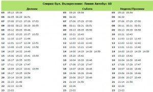 bul-vuzkresenie-bus-60