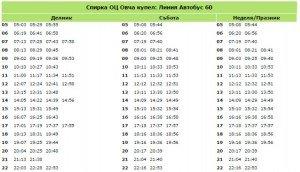 oc-ovcha-kypel-bus-60