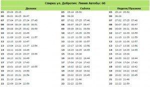 yl-dobrotich-bus-60