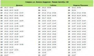 yl-kamen-andreev-bus-60