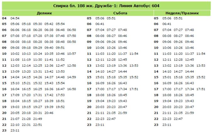 bl-108-jk-drujba-1-bus-604