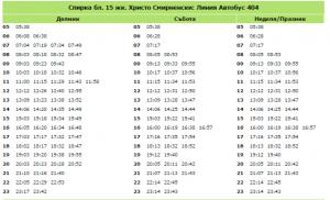 bl-15-jk-hristo-smirnenski-bus-404
