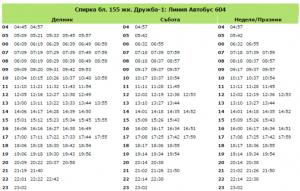bl-155-jk-drujba-1-bus-604