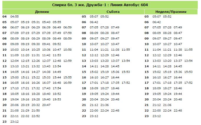 bl-3-jk-drujba-1-bus-604