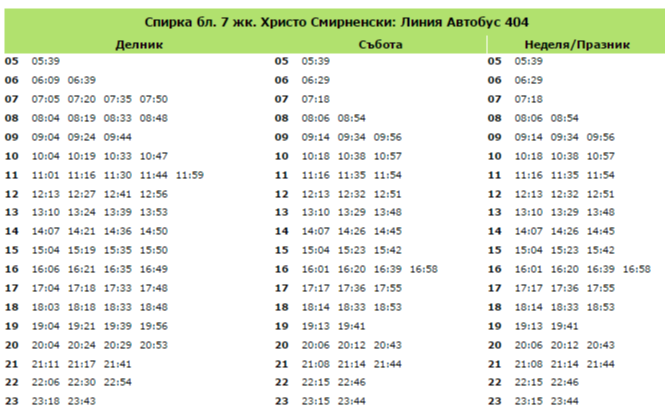bl-7-jk-hristo-smirnenski-bus-404