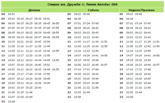 jk-drujba-1-bus-604