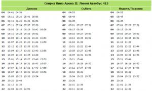 kino-arena-2-bus-413