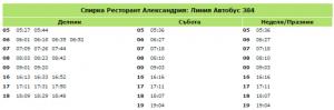r-t-aleksandriq-bus-384