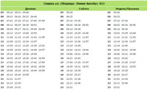 yl-oborishte-bus-413