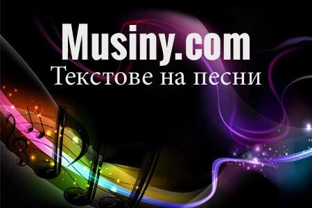 Musiny - текстове на песни