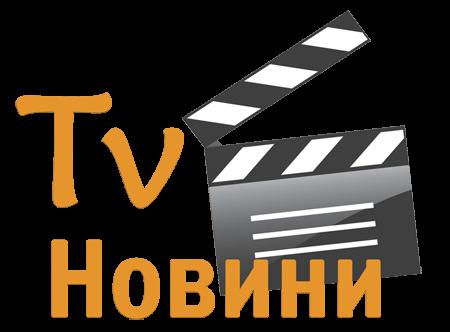 ТВ Новини